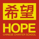 Photo provided by Hope Chinese Charter School.